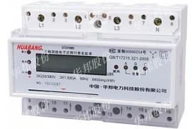 DTSY866型三相导轨式预付费电能表7P 1.5(6)A