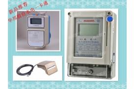 水电一卡通 水表电表用同一张卡 DDSY866 DN20