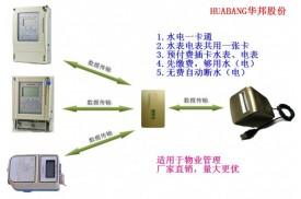 智能水电一卡通 厂家专业生产水电一卡通 质量可靠