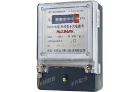 DDS228型单相电子式电能表 出租房用表 计显2.0