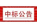 山东商务职业学院智能电表采购成交公告